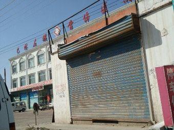 巴林左旗骨伤医院