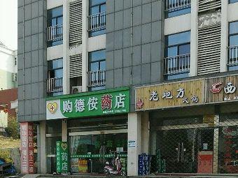 万德堂药店(句容市店)
