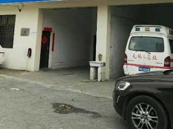 无锡市急救中心(锡山分站)