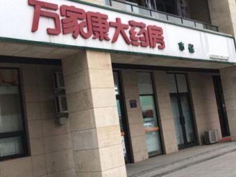 万家康大药房(明天广场店)