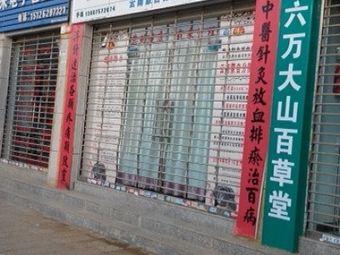 北京世界针联浮针中医研究院云南蒙自分院(云南蒙自分院)