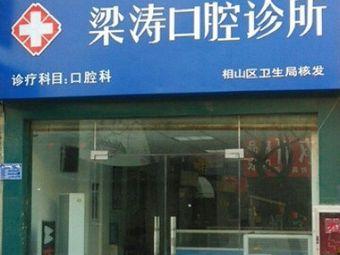 梁涛口腔诊所