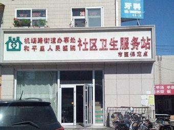 和平里人民医院社区卫生服务站