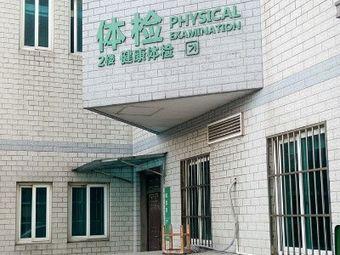 吴江第一人民医院-体检科