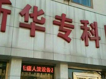 新华专科医院