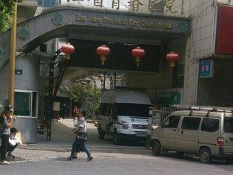 浙江省青春医院-急诊