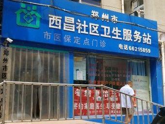 西昌社区卫生服务站