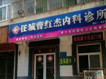 曹红杰内科诊所