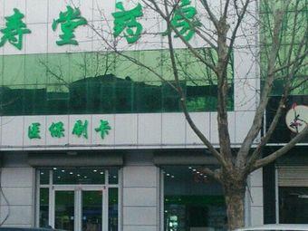 益寿堂大药房(燕山中路店)