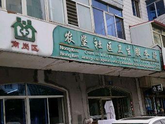 农垦社区卫生服务站