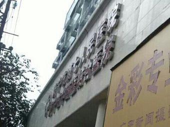 南宁市第七人民医院-急诊