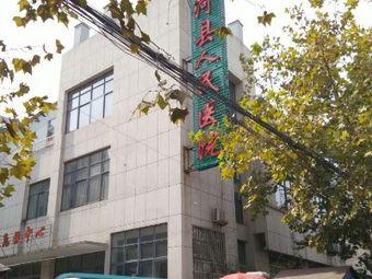 五河县人民医院