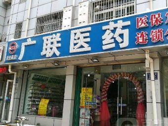 广联医药(民生药店)