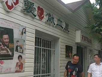中国人民解放军第四〇一医院爱心献血屋