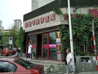 梁惟苓美容医院