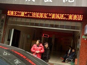 筠连县大众医院
