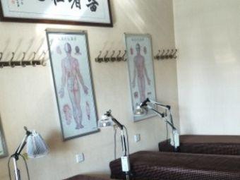 怡耀堂中医诊所