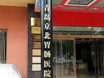 青岛京北胃肠医院