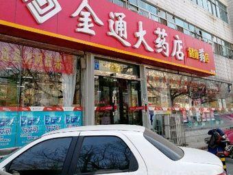 金通大药店(银座商城店)
