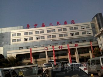 阜宁县人民医院