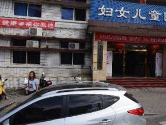 兴国县产科急救中心