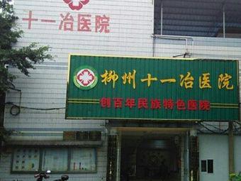 柳州十一冶医院-急诊