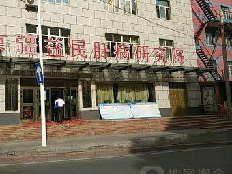 京疆益民肝病研究院