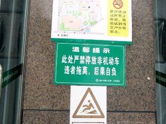 杭州市急救中心萧山分中心(萧山分中心)