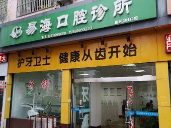 易海口腔诊所
