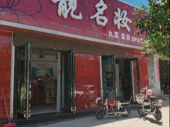 靓名妆化妆品店