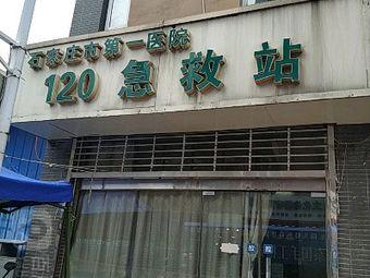 石家庄市第一医院120急救站