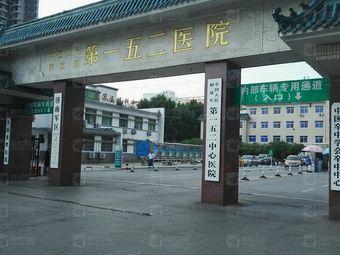 济南军区肿瘤诊疗中心