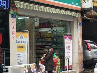 齐力堂大药房(八分店)