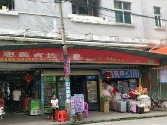 惠美可人化妆品专卖店