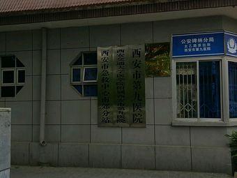 急救中心南郊分站