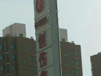 长城医院-创伤急救中心