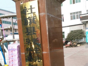 社旗县新生儿孕产妇急救中心