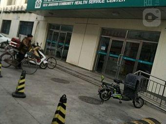 尖山街社区卫生服务中心