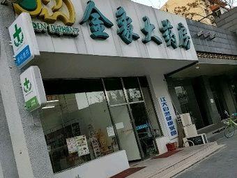 金象大药房(千鹤店)
