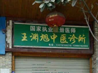 王渊旭中医诊所