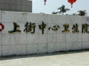 闽侯县上街镇中心卫生院
