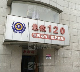 张家港市三院急救站