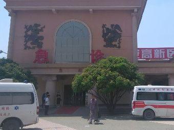 西安高新医院-急诊