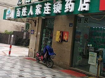 百姓人家药店(红山店)