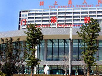 颍上县人民医院