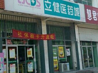 立健药店连锁(龙口红光店)