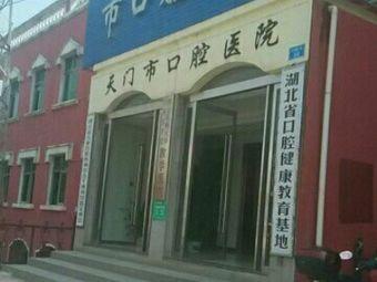 天门市口腔医院