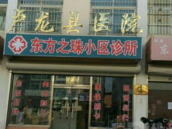 卢龙县医院(东方之珠小区诊所)