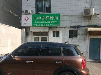 市中吉祥诊所