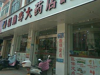 福鼎寿大药店